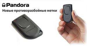 Pandora DXL 3910 управление с метки