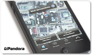 pandora dxl 500 new управление с телефона