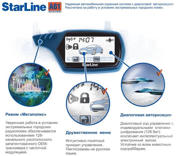 инструкция Starline A61 скачать - фото 11