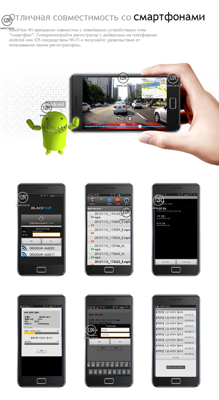 BlackVue DR500GW-HD Wi-Fi android
