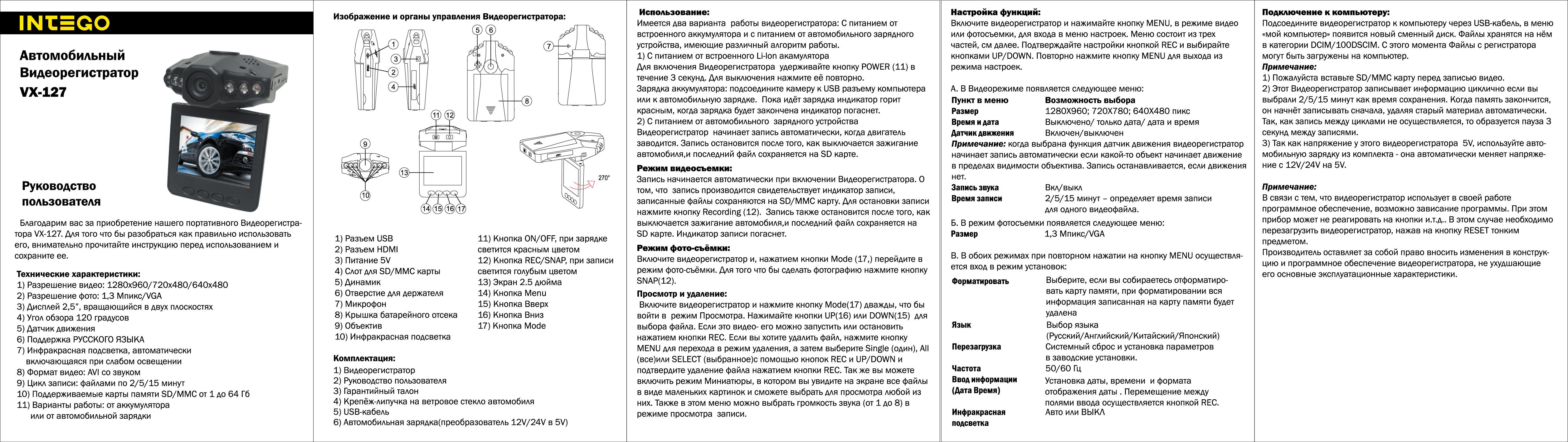 Скачать на русском языке инструкцию