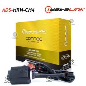 Т-образная проводка iDataLink ADS-HRN-CH4