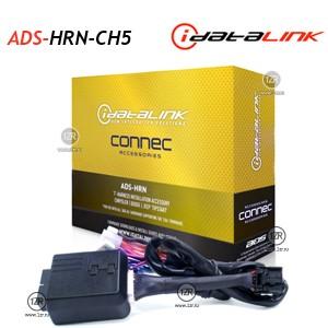 Т-образная проводка iDataLink ADS-HRN-CH5