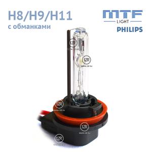 Ксенон MTF-Light 50W с обманкой и колбами Philips H8/H9/H11 (4300K)