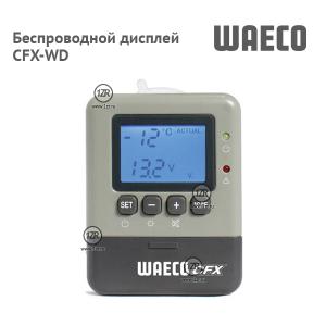 Беспроводной дисплей Waeco CoolFreeze CFX-WD