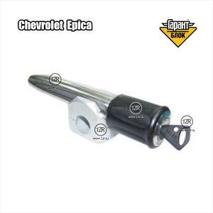 Замок на рулевой вал Гарант Блок Люкс 695.E для Chevrolet Epica (2008-2010) и (2011-)