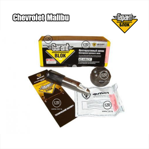 Замок на рулевой вал Гарант Блок Люкс 046.E для Chevrolet Malibu (2013-)