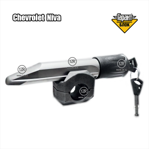 Замок на рулевой вал Гарант Блок Люкс 111.E для Chevrolet Niva (2002-)