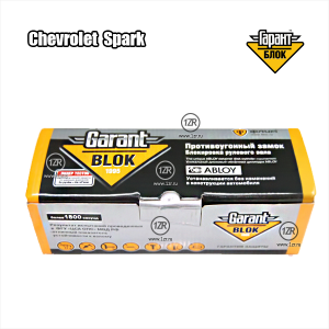 Замок на рулевой вал Гарант Блок Люкс 028.E для Chevrolet Spark 2-e пок. (2010-)