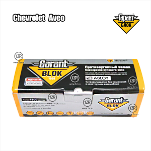 Замок на рулевой вал Гарант Блок Люкс 634.E для Chevrolet Aveo (2012-) A+