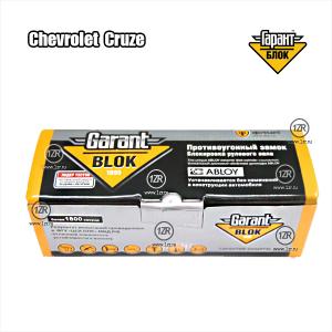 Замок на рулевой вал Гарант Блок Люкс 923.E для Chevrolet Cruze 1-e пок. (2009-) и Skoda Rapid (2014-)
