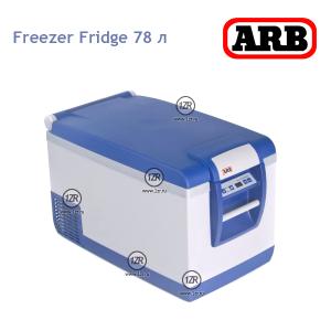 Компрессорный автохолодильник ARB Freezer Fridge 78 л