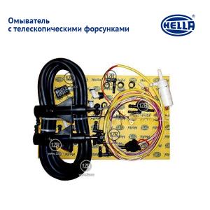 Омыватель фар Hella 8WT 008 549-201 с телескопическими форсунками (без крышек)