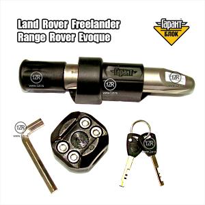 Замок на рулевой вал Гарант Блок Люкс 196.E для Land Rover Freelander 2-е пок. (2012-) и Range Rover Evoque (2011-)