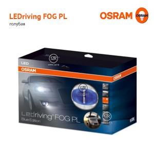 Противотуманные фары Osram LEDriving FOG PL голубые