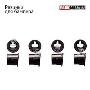 Резинки ParkMaster проставочные, для металлического бампера
