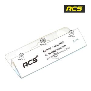 Антивандальные болты RCS (комплект болтов)