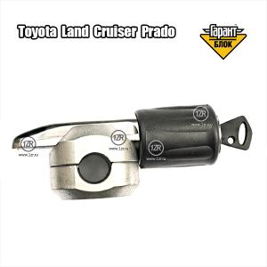 Замок на рулевой вал Гарант Блок Люкс 286.E для Toyota Land Cruiser Prado 3-е пок. (2003-2009)