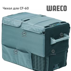 Термоизоляционный чехол Waeco для CoolFreeze CF-60