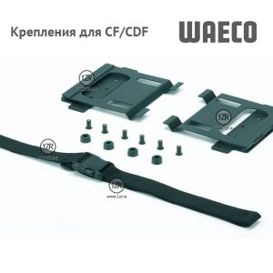 Набор креплений Waeco для CoolFreeze CF/CDF