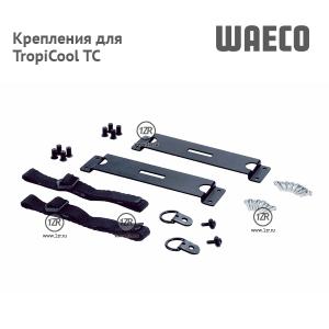 Набор креплений Waeco для TropiCool TC