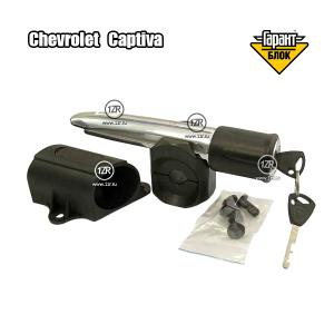 Замок на рулевой вал Гарант Блок Люкс 284.E/K для Chevrolet Captiva (2006-2012)